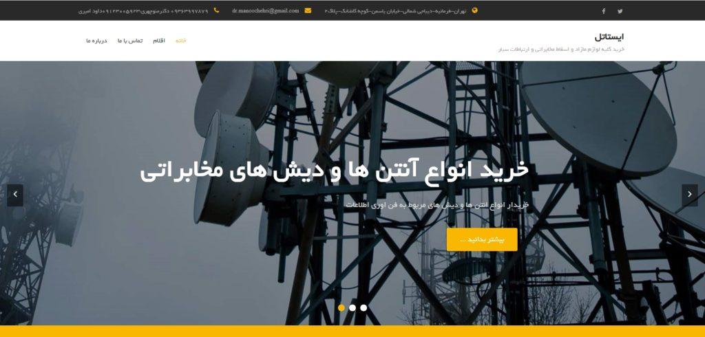 طراحی سایت istatel