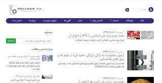 طراحی سایت پلیمر ما